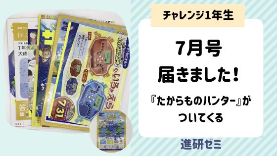 チャレンジ1年生 7月号口コミ:「たからものハンター」がついてくる!