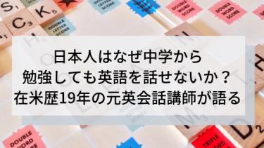 日本人はなぜ中学から勉強しても英語を話せないか?在米歴19年の元英会話講師が語る