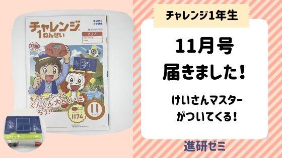 チャレンジ1年生口コミ:11月号は、お風呂で漢字が練習できる『かん字こくばん』、いろんな形を学べる『ずけいパズル』付いていたり、いつものワークブックとサイエンスブック以外にも、楽しめる教材が付いていたので、息子も食いついていました。