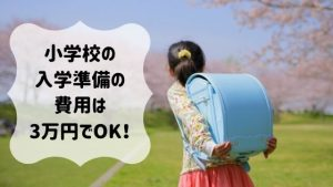 【激安】小学校の入学準備はどこで安く買う?入学準備費用が約3万に!