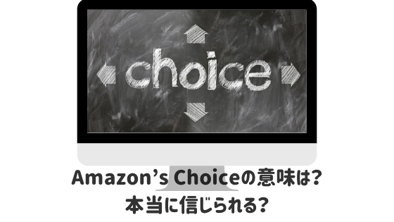 Amazon's Choiceの意味は?本当に信じられる?