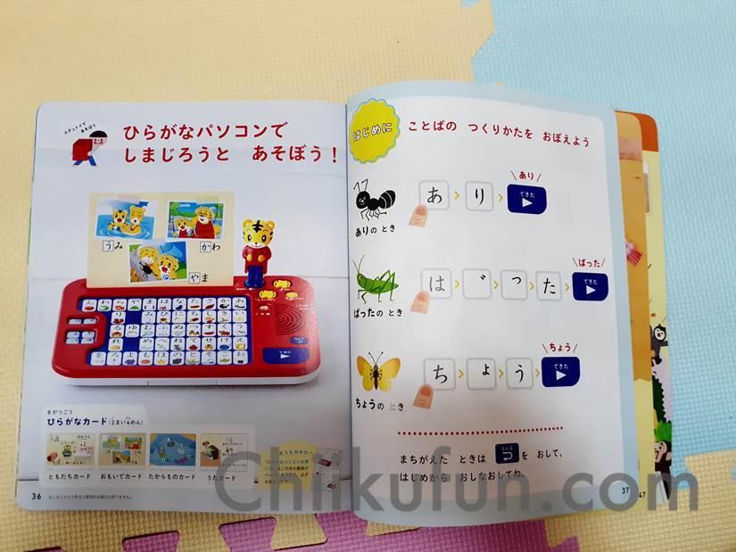 『こどもちゃれんじぽっぷ8月号』ひらがなパソコンで楽しく文字を覚えよう!