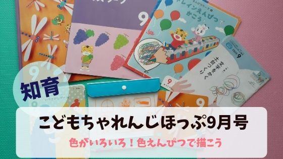 『こどもちゃれんじほっぷ9月号』鉛筆と箸の持ち方を遊びながら楽しく学ぼう!