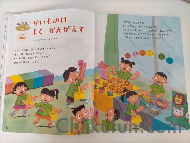 こどもちゃれんじじゃんぷ11月号で小学校の準備もバッチリ!新小学1年生に向けて学習準備
