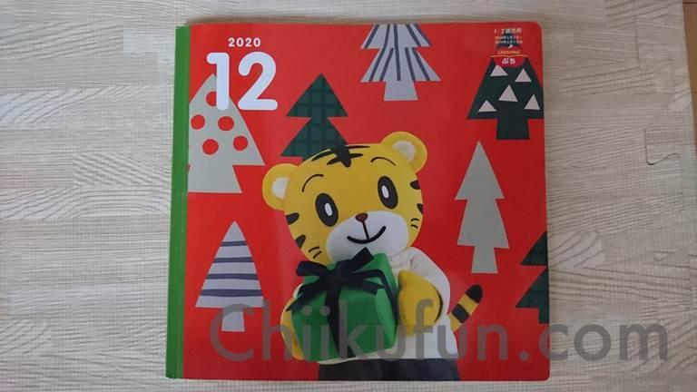 こどもちゃれんじぷち・クリスマス12月号特別号レビュー!我が子の成長が嬉しい