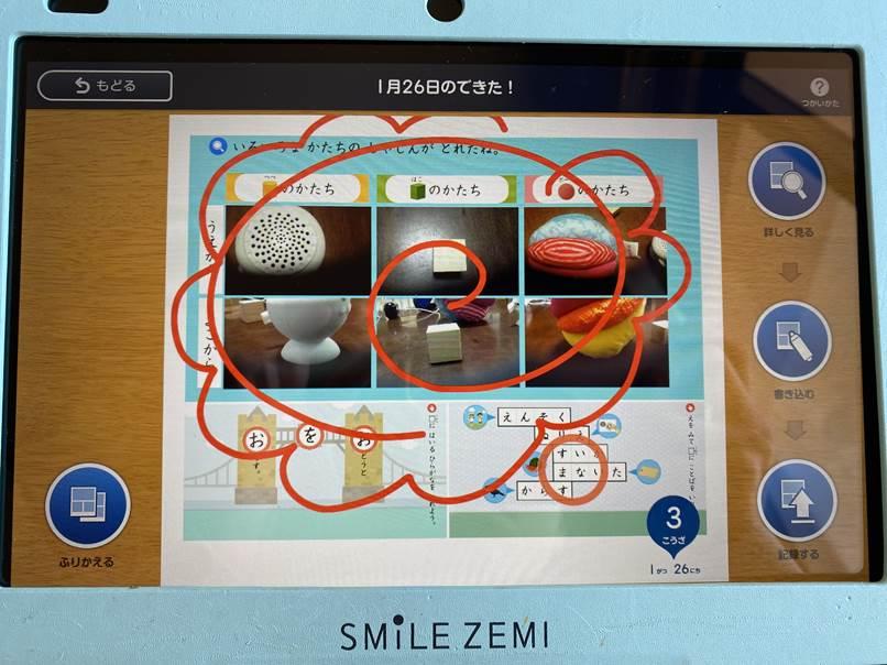 スマイルゼミ幼児の口コミ!子どもがひとりでできるスマイルゼミのタブレットで快適学習