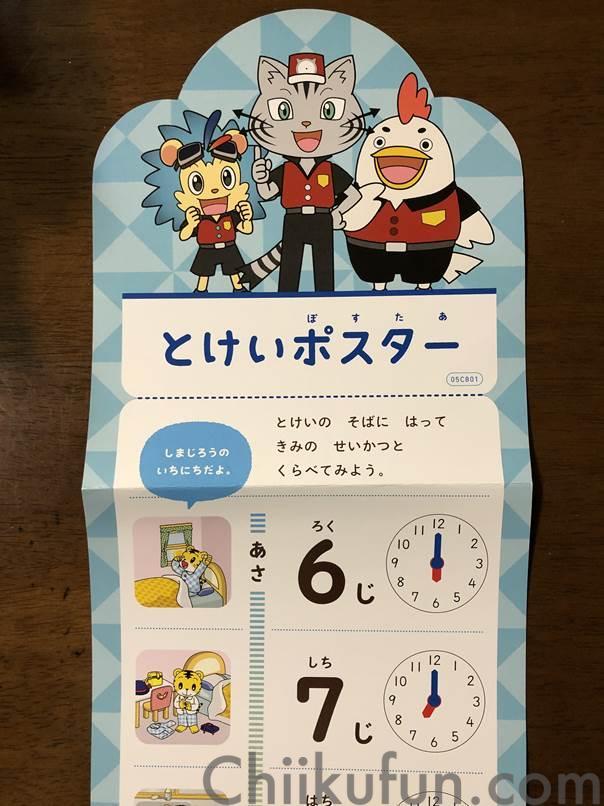 こどもちゃれんじすてっぷ1月号はカタカナと時計を学ぶ!カタカナカルタカードと時計ポスター
