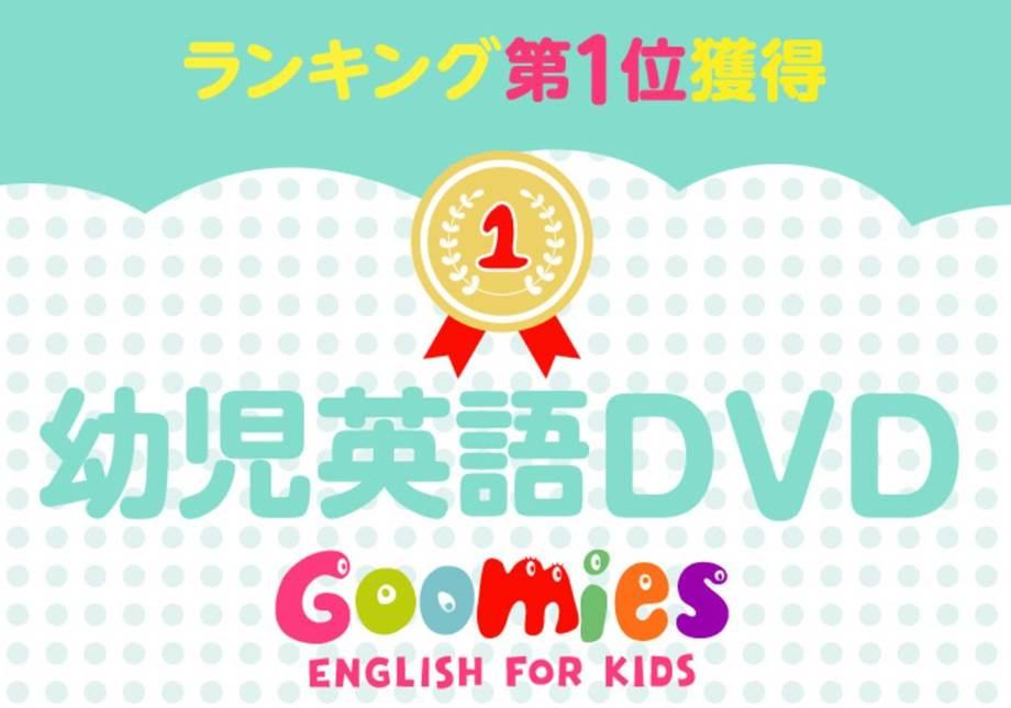 英語学習「Goomies」の口コミ!メリットやデメリット、使ってみた人の声は?