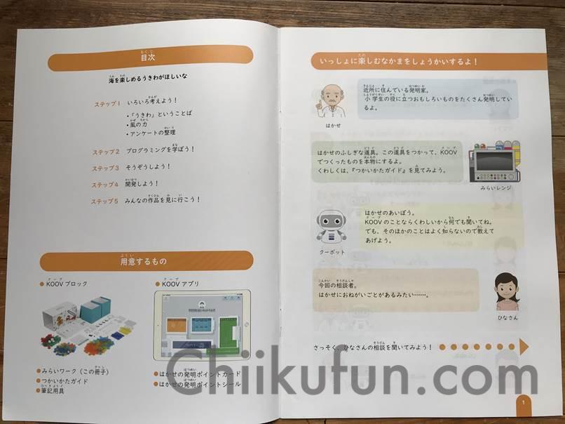 Z会プログラミング講座「みらい with Sony (KOOV)」口コミ!小学生プログラミング講座比較