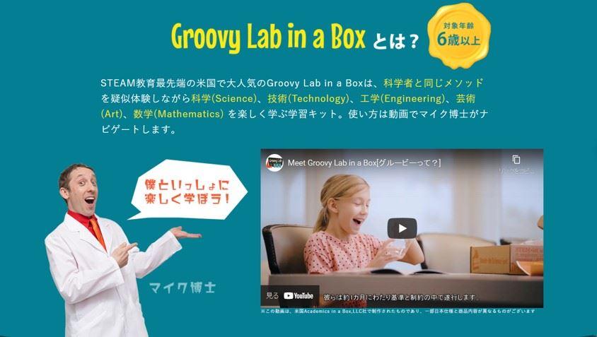 グルービーラボの口コミ!英語で学ぶ科学実験・グルービーラボがすごい♪