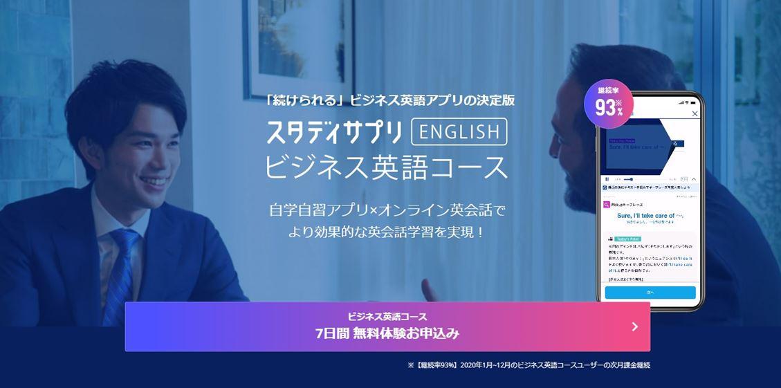 スタディサプリのビジネス英語で英語力が身につくの?実際の評判を紹介します